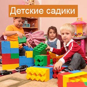 Детские сады Энергетика