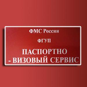 Паспортно-визовые службы Энергетика