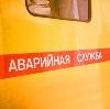 Аварийные службы в Энергетике