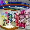 Детские магазины в Энергетике